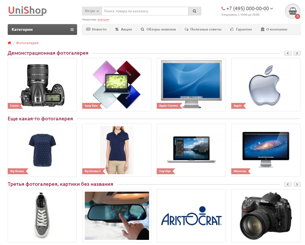 38a3963057df9cd9d4669e602597bc20-unishop_gallery.png