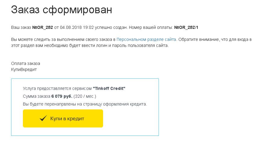 zakaz_sformirovan.png